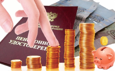 Домохозяйка получит ли пенсию индекс потребительской корзины за 2011