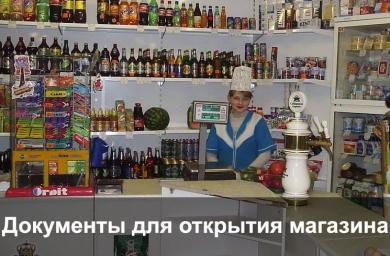 Изображение - Какие документы нужны для продажи продуктов питания 2-201_390_390