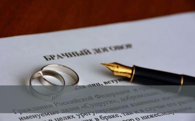 Как происходит заключение брачного договора