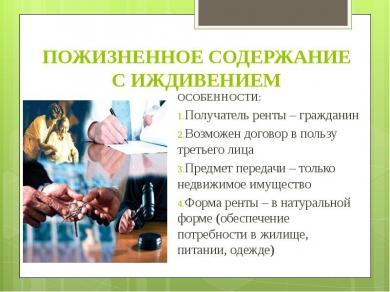 Договор пожизненного содержания с иждивением (рента)