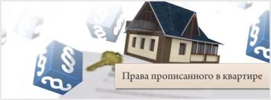Права человека прописанного в квартире и можно ли прописать в квартире без права собственности