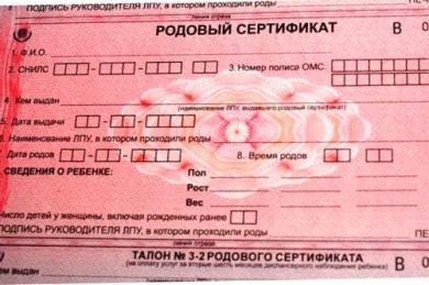 Родовой сертификат: для чего он нужен, срок, на котором выдают, документы для получения