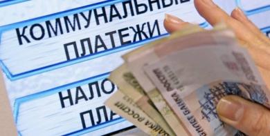 Как списать долги по коммунальным платежам