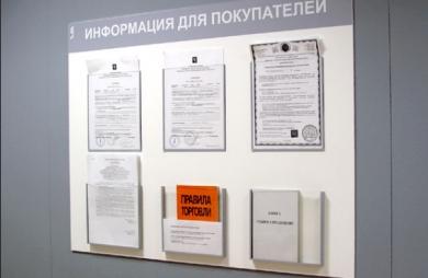 телефоны контролирующих органов для уголка потребителя москва